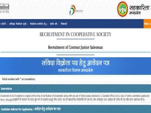 MP Junior Salesman Vacancy: मध्य प्रदेश सहकारिता विभाग में सेल्समैन के 3629 पदों पर भर्ती