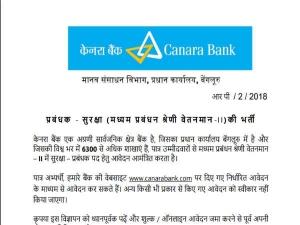 कैनरा बैंक में निकली कई पदों पर भर्ती, जानिए आवेदन प्रक्रिया, योग्यता और अंतिम तिथि